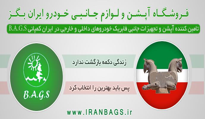 01 - ایران بگز بزرگترین مرکز خرید آنلاین آبشن و لوازم جانبی خودرو در ایران