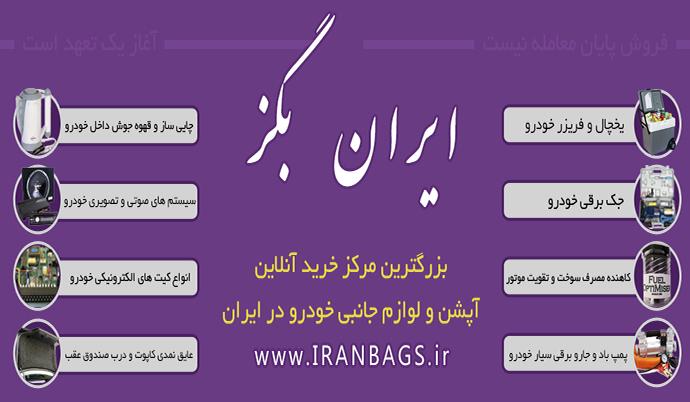 02 - شعار معروف فروشگاه ایران بگز: فروش پایان معامله نیست آغاز یک تعهد است