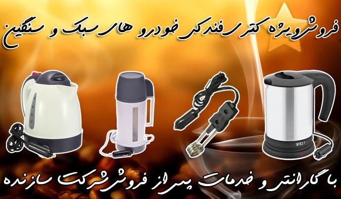 00 - فروش ويژه کتری فندکی خودرو های سبک و سنگین