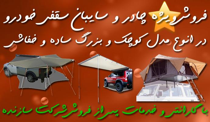 0000000000 - فروش ويژه چادر و سایبان سقفی خودرو