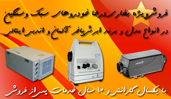 00000 - فروش ويژه بخاری درجا 12 و 24 و 220 ولت خودرو های سبک و سنگین